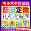 不干胶标签定做透明标签印刷PVC广告贴纸logo定制卡通二维码