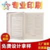 惠州精装书籍印刷厂 精装书刊画册 书刊画册印刷 铜版纸产品画册