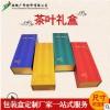 定制茶叶礼品盒 精美礼盒包装盒印刷厂 金卡纸彩盒硬板纸盒设计