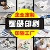 企业画册设计公司产品使用说明书印制骑马钉定做黑白彩色折页制作
