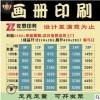 武汉产品目录企业宣传册印刷设计说明书定做产品宣传画册印刷