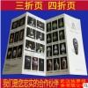 武汉定做三折页对折页制作画册目录产品说明书广告宣传单彩页印刷