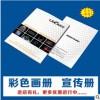 宣传册 画册印刷 说明书 名片 传单 目录 宣传单印刷 画册设计