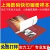 上海数码快印画册样本设计制作 印刷加工公司精装书刊产品说明书