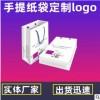 环保纸袋定制logo广州白色牛皮手提袋定做红酒白卡服装方底礼品袋