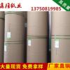 富阳B楞A级C级瓦楞纸包装材料 可定制 裁片 卷筒纸包装纸包装材料