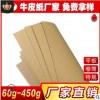 牛皮纸 150g-450g浅黄色牛皮纸厂家直销 印刷包装纸 牛皮纸批发