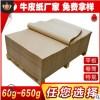 包装牛皮纸厂家直销 70g-100g 纸绳五金包装纸 黄牛皮纸价格从优
