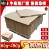 包装牛皮纸 120g食品包装纸 厂家直销再生牛皮纸价格汉堡包装纸