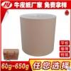 厂家直销牛皮纸批发250g-400g单面红牛裱坑纸 箱板纸物流打包纸