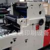 大四开打码印刷机/打码胶印机/胶印印刷设备/金鹏印机/印刷