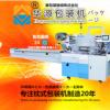 厂家供应HY550W新型 食品 药品 往复式包装机 往复式插脚包装机