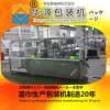 厂家直销HY250型全自动四边封湿巾包装机 四边封口湿巾机械设备