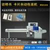 多功能型纸塑包装机 学习卡包装机 转盘式纸塑包装机 卡片包装机