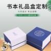 精美饰品首饰盒正方形翻盖书本式礼盒生日礼品盒印刷包装加logo