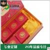 专业定做 设计印刷月饼包装 茶叶包装盒 定做高档书形翻盖礼盒