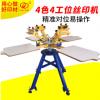 服装T恤印花机四色双转轮4工位丝网印刷设备精准套色手动丝印机