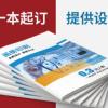 画册印刷企业宣传册定制设计制作产品图册手册说明书传单彩页折页