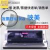 映美FP-530KIII+针式打印机发票票据税控快递单连打映美FP-630K+