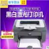 惠普/hp P1106 黑白激光打印机小型学生家用办公A4全国联保
