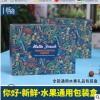 原创定制天地盖纸箱大号礼品盒高档彩盒蜜桃苹果水果通用包装盒