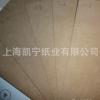 250克优质环保双面牛卡纸打板纸牛皮卡纸美卡787*1092mm