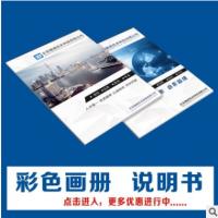 东莞印刷厂 低价供应 画册 说明书 彩页宣传册 公司画册 产品目录