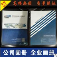 机电画册公司画册印刷定制厂家产品画册样品画册印刷东莞画册