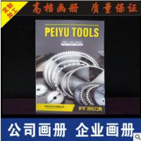 刀具公司产品手册 产品画册印刷 产品说明书印刷 刀具画册 公司