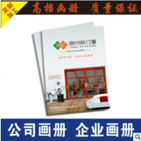 门窗画册印刷定制 加工定制 高档画册印刷企业产品宣传样本画册