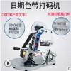 鑫凯驰生产日期打码机DY-8手动式喷码机直热式钢印色带打码机器