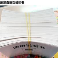 四折页说明书制作宣传单三折页印刷 黑白产品目录册定制折叠页001