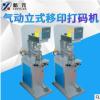 移印机 气动打码机 JYD125-100气动移印打码机 立式打码机 印字机