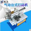 打码机 气动打码机XY-200气动移印打码机 台式打码机印字机