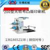【小型制袋印刷机】制袋印刷设备 2色600无纺布/薄膜柔版印刷机