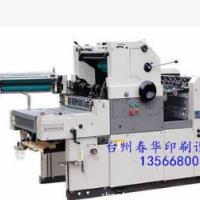 厂家直销大型机械设备六开单色打码胶印机 六开印刷八开机