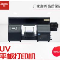 数码打印机 UV平板打印机 A3尺寸 彩白彩打印 可堆积打印浮雕效果