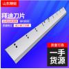 拜迪刀片 全成品高速钢切纸机刀片 锋利耐用质量可靠切纸机刀片