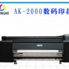 厂家直销 AK-2000数码印花机 高速静音布料布匹数码直喷印花机