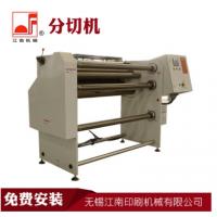 JNFQ-L电化铝自动分切机多功能分切机专业生产