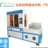 工厂供应全自动四工位置转盘丝印机 电动丝网印刷机 丝网印刷机