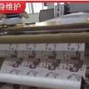 滚筒式热转印机变频调速运转稳定 高品质毛毯热转印机