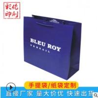 纸质手提袋订做包装纸袋食品手提袋印刷手提袋定做厂家直印手挽袋