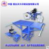 HPE-4060型多功能烫画机专用组合工作台 热转印 烫画机 工作台