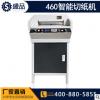 盛品全自动智能电动切纸机a3/A4书本标书画册厚层裁切机裁纸机