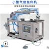 丝印机小型气动洗脸盆丝网印刷半自动