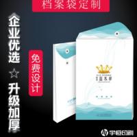 白色定制档案袋定做牛皮纸彩色加厚订做厂家定制