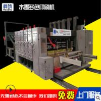 全自动纸箱生产机械设备 瓦楞纸箱生产设备 轮转印刷机现货