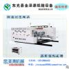浙江江苏南京上海双色三色纸箱印刷机钉箱机