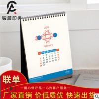 2019年台历定制创意制作台历简约小清新桌面台历定做企业日历